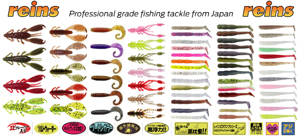 Reins soft lures